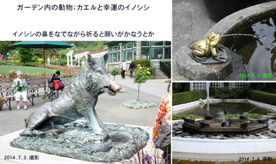0703Bガーデンの動物.jpg