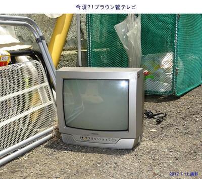 0711ブラウン管TV.jpg