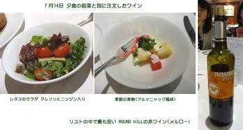 0714前菜&ワイン.jpg