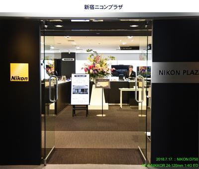 0717新宿ニコン.jpg