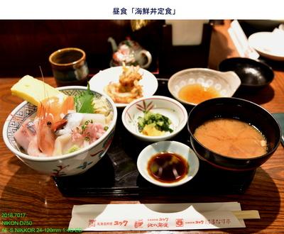 0717海鮮丼.jpg
