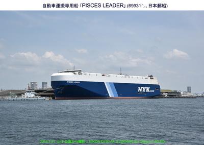 0721PISCES LEADER.jpg