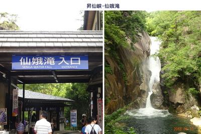 0810昇仙峡.jpg