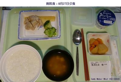 0827病院夕食.jpg