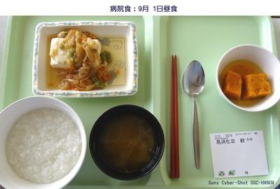 0901病院昼食.jpg