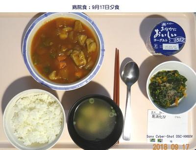 0917病院夕食.jpg