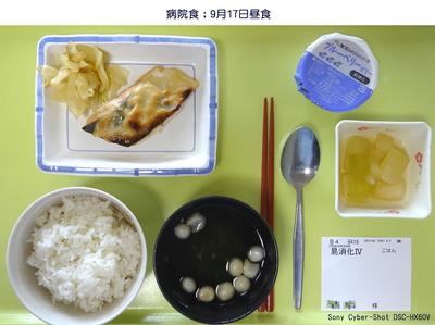 0917病院昼食.jpg