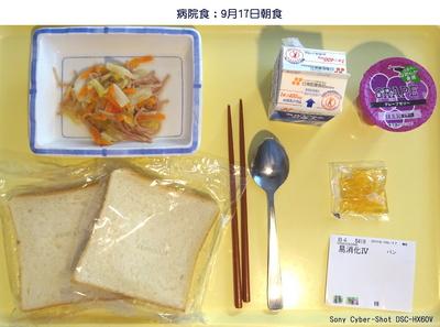 0917病院朝食.jpg