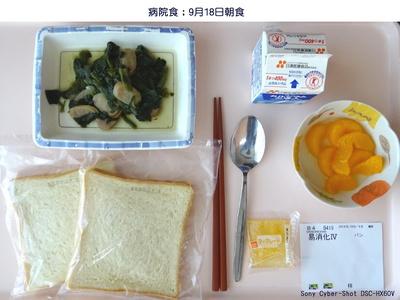 0918病院朝食.jpg