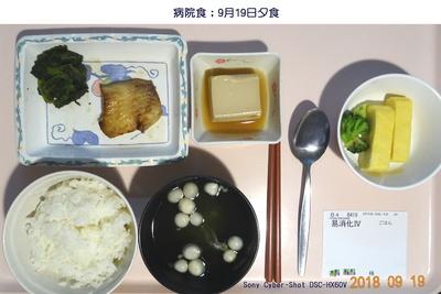 0919病院夕食.jpg