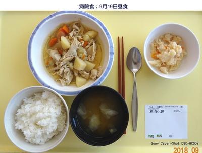 0919病院昼食.jpg