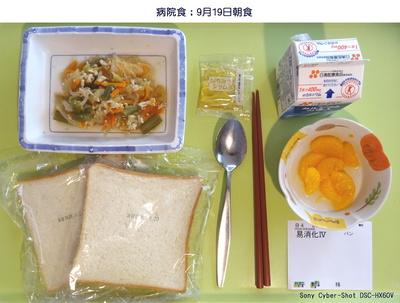 0919病院朝食.jpg