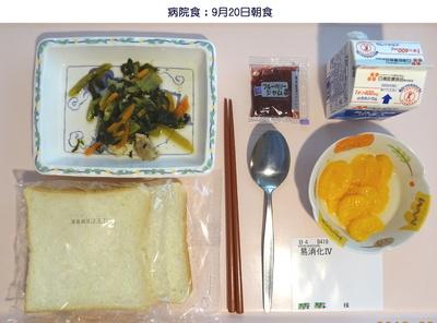 0920病院朝食.jpg