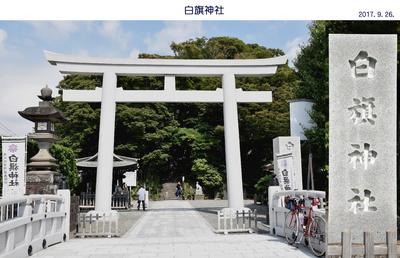 0926ビッグラン白旗神社1.jpg