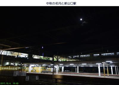 1004名月と駅.jpg