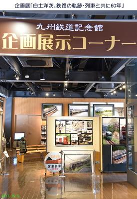 1005九鉄記念館2.jpg