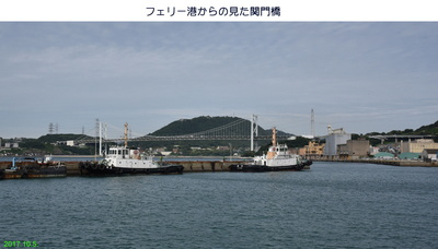1005関門橋.jpg