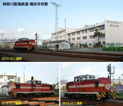 1007本牧駅のDD.jpg
