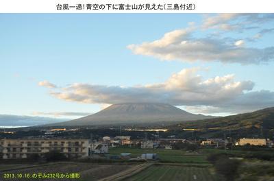 1016富士山.jpg