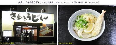 1020うどんの夕食.jpg