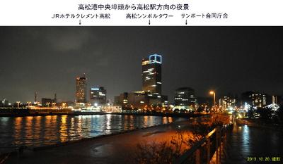 1020高松夜景.jpg