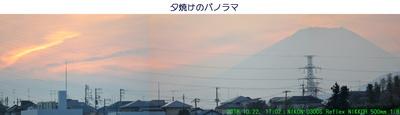 1022夕焼けパノラマ.jpg