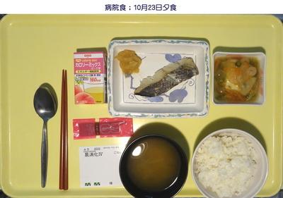 1023病院夕食.jpg
