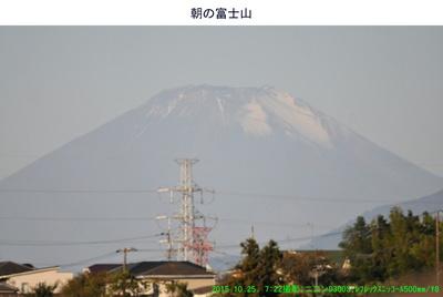 1025朝の富士.jpg