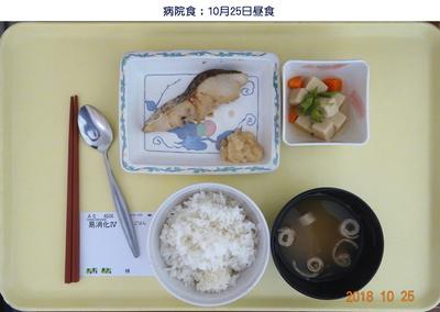 1025病院昼食.jpg