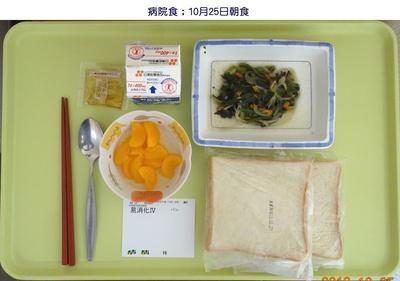 1025病院朝食.jpg