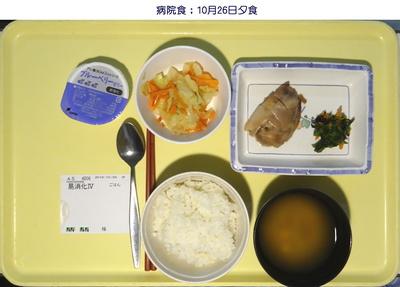 1026病院夕食.jpg