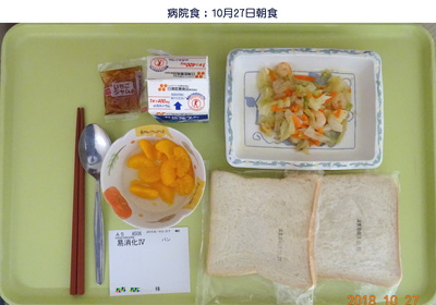 1027病院朝食.jpg