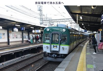 1110京阪電車.jpg