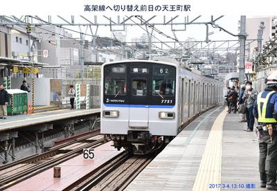 20170304天王町1.jpg