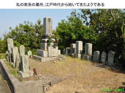 四国2日目墓所.jpg