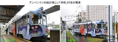 四国3日目土電アンパンマン.jpg