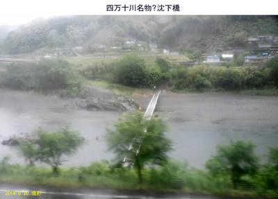 四国3日目沈下橋.jpg