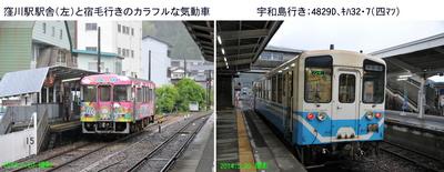 四国3日目窪川駅.jpg
