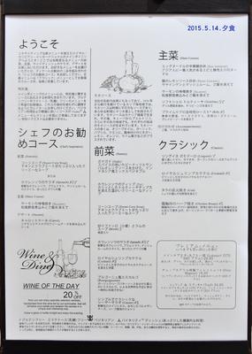 夕食メニュー.jpg