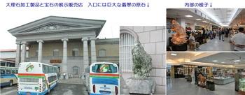 大理石店a.jpg