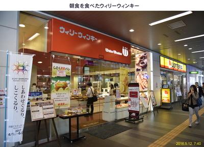 焼香旅33.jpg