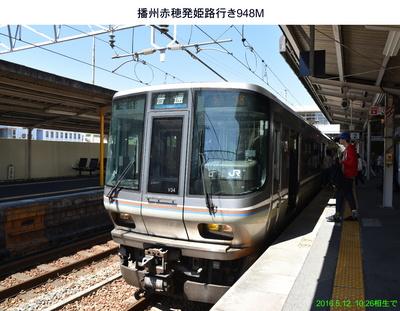 焼香旅36.jpg