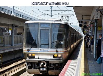 焼香旅37.jpg