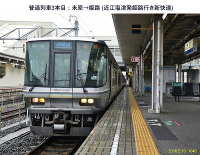 焼香旅7.jpg