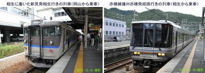 相生・姫路へ.jpg