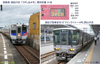 高松・岡山へ.jpg
